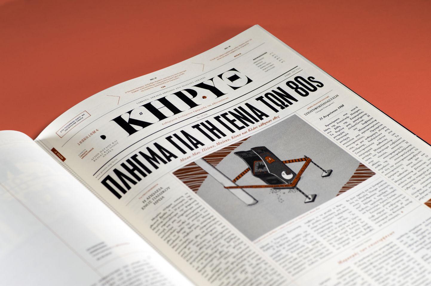 Εξώφυλλο της εφημερίδας ΚΗΡΥΞ // 16.04.2016